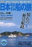 るるぶ日本すみずみ船の旅―ぶらり、のんびり、風に吹かれて