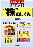 """入門の入門""""株""""のしくみ―見る・読む・わかる"""