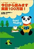いっぱい読めばしっかり身につく 今日から読みます 英語100万語!