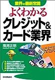 <業界の最新常識>よくわかる クレジット&カード業界
