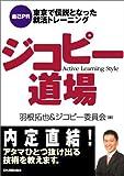 """ジコピー道場―""""自己PR""""東京で伝説となった就活トレーニング"""