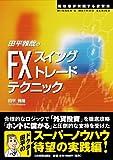田平雅哉のFX「スイングトレード」テクニック