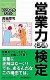 営業力〈SG〉検定