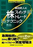 梶田政人の株「スイッチトレード」テクニック
