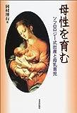 母性を育む—ソフロロジー式出産と母乳育児