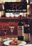 ワイン ベストセレクション260―ワインの基礎知識から愉しみ方まで