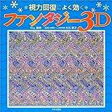 視力回復によく効くファンタジー3D