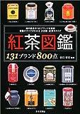 紅茶図鑑―131ブランド800点