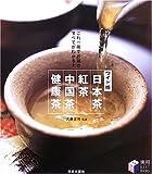 ワイド版 日本茶・紅茶・中国茶・健康茶―これ一冊でお茶のすべてがわかる!