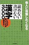 読めない書けない漢字3000―他人に自慢したくなる