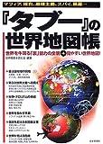 『タブー』の世界地図帳―マフィア、極右、原理主義、スパイ、黒幕…世界を牛耳る「裏」勢力の全貌+見やすい世界地図!