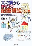 大地震から身を守る耐震補強の知恵―家庭でできる安全対策から失敗しない専門業者の選び方まで