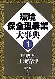 環境保全型農業大事典 (1)