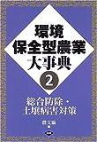 環境保全型農業大事典〈2〉総合防除・土壌病害対策