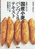 品種いろいろ国産小麦のパンづくりテキスト―ピッコリーノの天然酵母パン