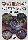 発酵肥料のつくり方・使い方