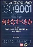 中小企業のためのISO9001—何をなすべきか ISO/TC176からの助言