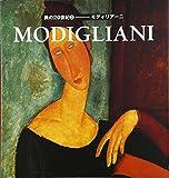 「モディリアーニ」
