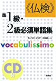 仏検 準1級・2級必須単語集