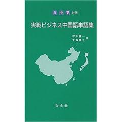 日・中・英対照 実戦ビジネス中国語単語集
