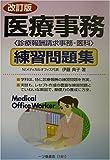 医療事務練習問題集—診療報酬請求事務 医科