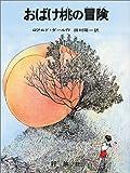 おばけ桃の冒険