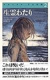 クロニクル千古の闇 (2)