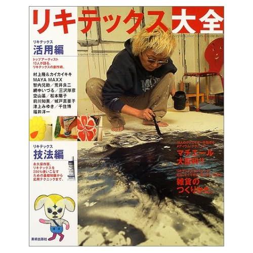 リキテックス大全—Acrylic Color 100% Guide Book アクリル絵具入門者から、  スキルアップしたい人まで