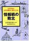 情報戦の敗北―なぜ日本は太平洋戦争に敗れたのか