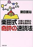 栗田式奇跡の速読法―仕事と学習の成果を高める