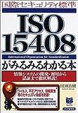 国際セキュリティ標準ISO15408がみるみるわかる本―情報システムの開発・運用から認証まで徹底解説!