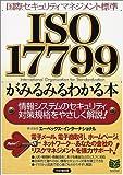 国際セキュリティマネジメント標準 ISO17799がみるみるわかる本―情報システムのセキュリティ対策規格をやさしく解説!