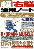 超右脳活用ノート