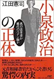 小泉政治の正体―真の改革者か稀代のペテン師か