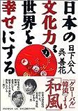 日本の文化力が世界を幸せにする