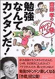 勉強なんてカンタンだ! 齋藤孝の「ガツンと一発」シリーズ 第(1)巻