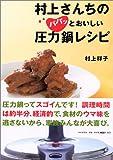 村上さんちのパパッとおいしい圧力鍋レシピ
