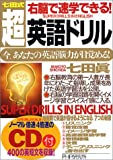 七田式 右脳で速学できる!超・英語ドリル―今、あなたの英語脳力が目覚める!