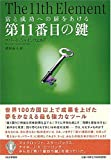 第11番目の鍵―富と成功への扉をあける