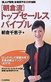 朝倉流トップセールスバイブル―「売上げ倍増」を実現する88の法則