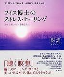 ワイス博士のストレス・ヒーリング―瞑想CDブック