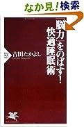 Amazon.co.jp: 「脳力」をのばす!快適睡眠術: 本: 吉田 たかよし