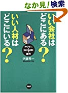 Amazon.co.jp: いい会社はどこにある?いい人材はどこにいる?―「伸びる人」と「伸びる企業」の条件: 本: 伊藤 秀一
