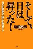 そして、日は昇った! 日本が世界の「富」を牽引する