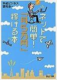ネットで簡単!「月5万円」稼げる本
