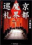 """京都「魔界」巡礼 写真と地図でたどる""""魔の名所""""完全ガイド"""