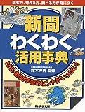 新聞わくわく活用事典 NIE・新聞学習のヒントがいっぱい!
