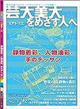 芸大・美大をめざす人へ No.112 (112)
