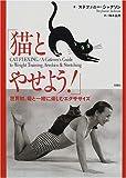 猫とやせよう!―世界初、猫と一緒に楽しむエクササイズ