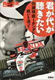 君が代が聴きたい 佐藤琢磨F1チャンピオンへの戦い